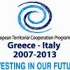 Programma di Cooperazione Trasfrontaliera Grecia-Italia